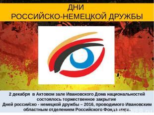 2 декабря в Актовом зале Ивановского Дома национальностей состоялось торжественн