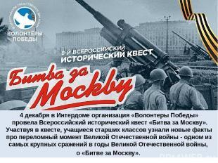 4 декабря в Интердоме организация «Волонтеры Победы» провела Всероссийский истор