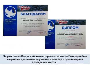 За участие во Всероссийском историческом квесте Интердом был награжден дипломами
