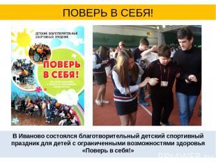 В Иваново состоялся благотворительный детский спортивный праздник для детей с ог