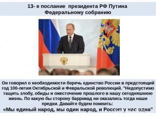 13- е послание президента РФ Путина Федеральному собранию Он говорил о необходим