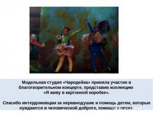 Модельная студия «Чародейка» приняла участие в благотворительном концерте, предс