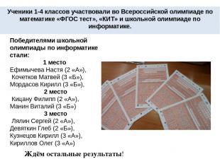 Ученики 1-4 классов участвовали во Всероссийской олимпиаде по математике «ФГОС т