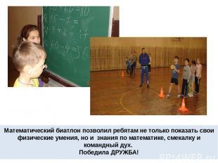 Математический биатлон позволил ребятам не только показать свои физические умени