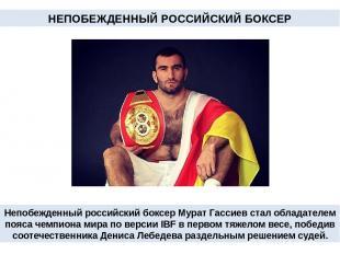 Непобежденный российский боксер Мурат Гассиев стал обладателем пояса чемпиона ми