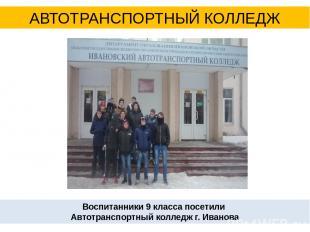 Воспитанники 9 класса посетили Автотранспортный колледж г. Иванова АВТОТРАНСПОРТ