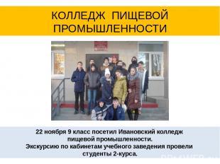 22 ноября 9 класс посетил Ивановский колледж пищевой промышленности. Экскурсию п