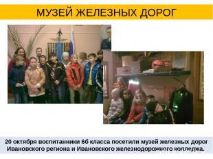20 октября воспитанники 6б класса посетили музей железных дорог Ивановского реги