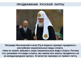 ПРОДВИЖЕНИЕ РУССКОЙ ЛАПТЫ Патриарх Московский и всея Руси Кирилл призвал продвиг
