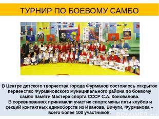 В Центре детского творчества города Фурманов состоялось открытое первенство Фурм