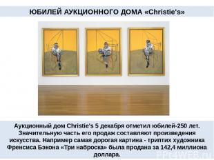 Аукционный дом Christie's 5 декабря отметил юбилей-250 лет. Значительную часть е