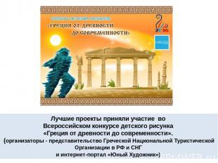 Лучшие проекты приняли участие во Всероссийском конкурсе детского рисунка «Греци