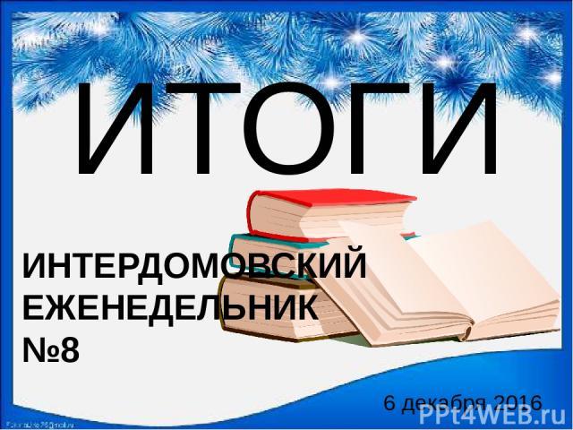 ИТОГИ 6 декабря 2016 ИНТЕРДОМОВСКИЙ ЕЖЕНЕДЕЛЬНИК №8