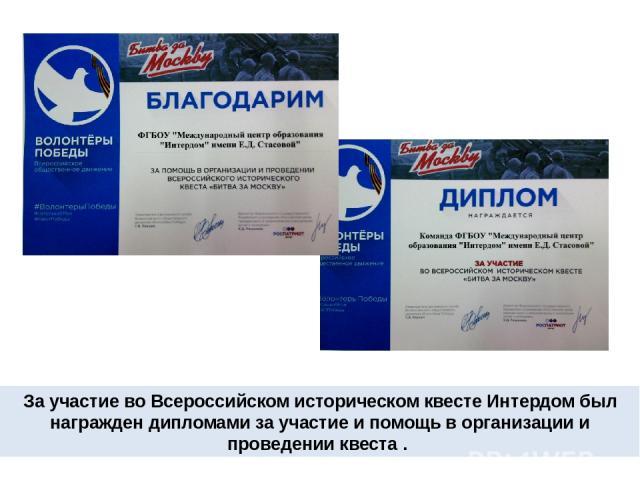 За участие во Всероссийском историческом квесте Интердом был награжден дипломами за участие и помощь в организации и проведении квеста .