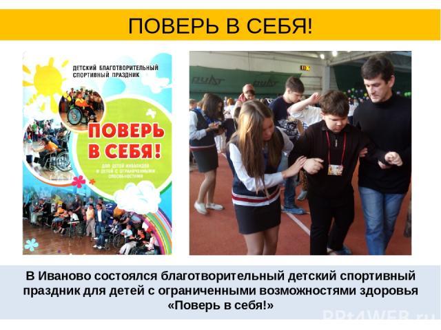 В Иваново состоялся благотворительный детский спортивный праздник для детей с ограниченными возможностями здоровья «Поверь в себя!» ПОВЕРЬ В СЕБЯ!