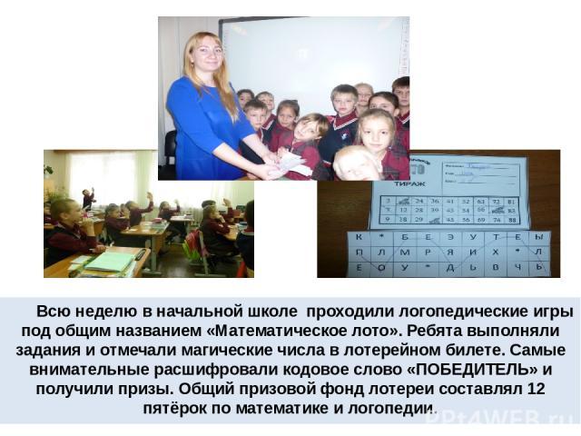 Всю неделю в начальной школе проходили логопедические игры под общим названием «Математическое лото». Ребята выполняли задания и отмечали магические числа в лотерейном билете. Самые внимательные расшифровали кодовое слово «ПОБЕДИТЕЛЬ» и получили при…