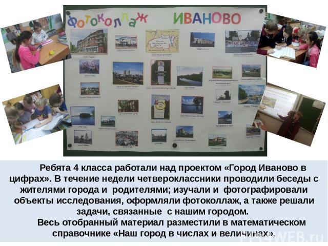 Ребята 4 класса работали над проектом «Город Иваново в цифрах». В течение недели четвероклассники проводили беседы с жителями города и родителями; изучали и фотографировали объекты исследования, оформляли фотоколлаж, а также решали задачи, связанные…