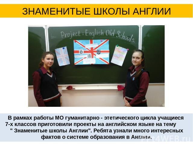 В рамках работы МО гуманитарно - этетического цикла учащиеся 7-х классов приготовили проекты на английском языке на тему