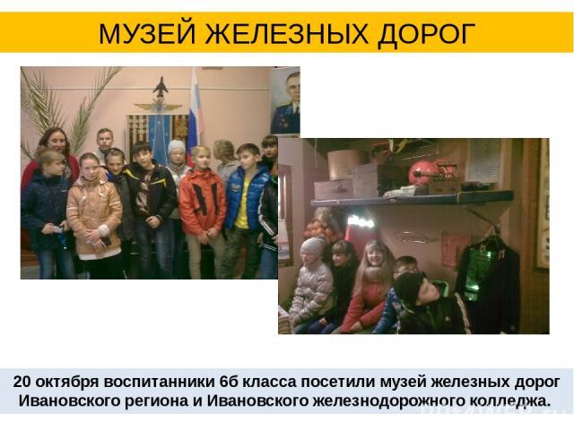 20 октября воспитанники 6б класса посетили музей железных дорог Ивановского региона и Ивановского железнодорожного колледжа. МУЗЕЙ ЖЕЛЕЗНЫХ ДОРОГ