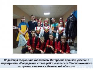 12 декабря творческие коллективы Интердома приняли участие в мероприятии «Подвед