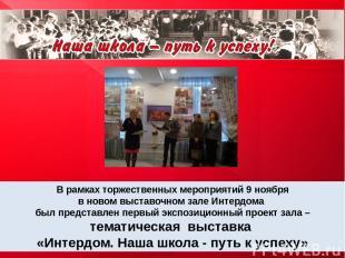 В рамках торжественных мероприятий 9 ноября в новом выставочном зале Интердома б