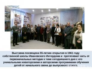 Выставка посвящена 55-летию открытия в 1961 году собственной школы Ивановского И
