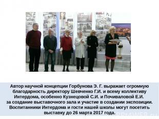 Автор научной концепции Горбунова Э. Г. выражает огромную благодарность директор