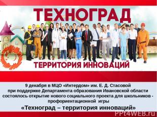 9 декабря в МЦО «Интердом» им. Е. Д. Стасовой при поддержке Департамента образов