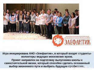 Игра инициирована АНО «Элефантик», в который входят студенты-волонтеры ведущих м