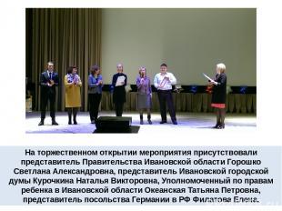 На торжественном открытии мероприятия присутствовали представитель Правительства