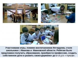 Участниками игры, помимо воспитанников Интердома, стали школьники г. Иванова и И