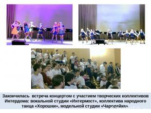 Закончилась встреча концертом с участием творческих коллективов Интердома: вокал