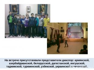 На встрече присутствовали представители диаспор: армянской, азербайджанской, бел