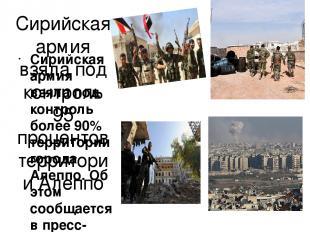 Сирийская армия взяла под контроль 95 процентов территории Алеппо Сирийская арми