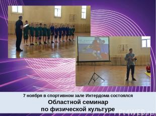 7 ноября в спортивном зале Интердома состоялся Областной семинар по физической к