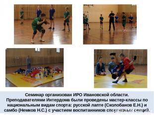 Семинар организован ИРО Ивановской области. Преподавателями Интердома были прове
