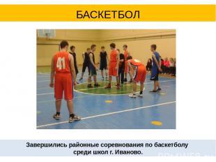 Завершились районные соревнования по баскетболу среди школ г. Иваново. БАСКЕТБОЛ