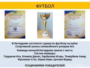 ФУТБОЛ В Интердоме состоялся турнир по футболу на кубок Спортивной школы олимпий