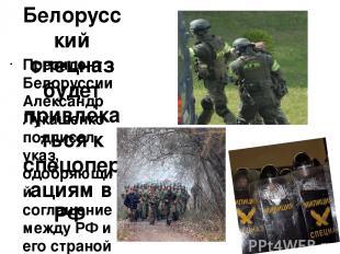 Белорусский спецназ будет привлекаться к спецоперациям в РФ Президент Белоруссии