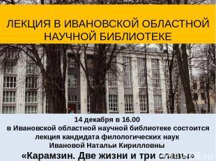 14 декабря в 16.00 в Ивановской областной научной библиотеке состоится лекция ка