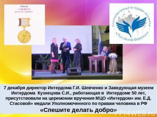 7 декабря директор Интердома Г.И. Шевченко и Заведующая музеем Интердома Кузнецо