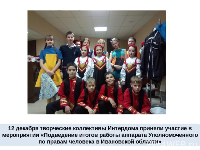 12 декабря творческие коллективы Интердома приняли участие в мероприятии «Подведение итогов работы аппарата Уполномоченного по правам человека в Ивановской области»