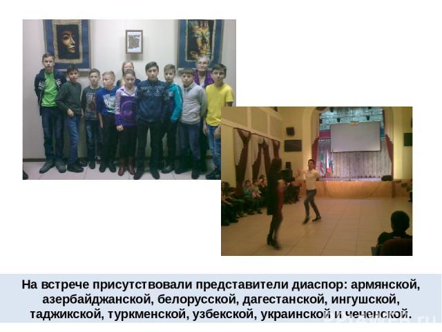 На встрече присутствовали представители диаспор: армянской, азербайджанской, белорусской, дагестанской, ингушской, таджикской, туркменской, узбекской, украинской и чеченской.