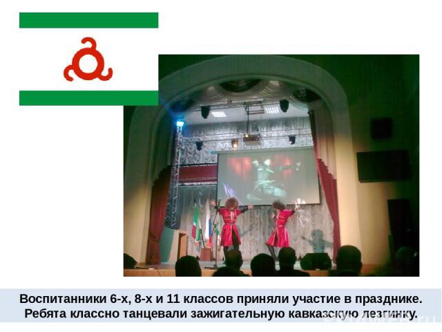 Воспитанники 6-х, 8-х и 11 классов приняли участие в празднике. Ребята классно танцевали зажигательную кавказскую лезгинку.