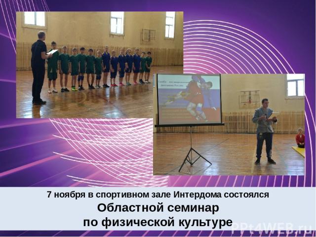 7 ноября в спортивном зале Интердома состоялся Областной семинар по физической культуре