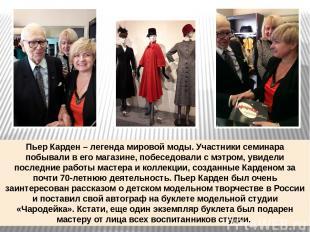 Пьер Карден – легенда мировой моды. Участники семинара побывали в его магазине,