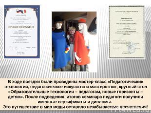 В ходе поездки были проведены мастер-класс «Педагогические технологии, педагогич