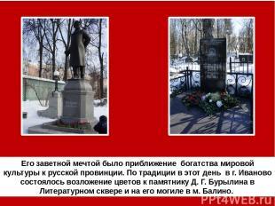 Его заветной мечтой было приближение богатства мировой культуры к русской провин