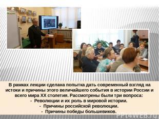 В рамках лекции сделана попытка дать современный взгляд на истоки и причины этог