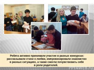 Ребята активно принимали участие в разных конкурсах: рассказывали стихи о любви,